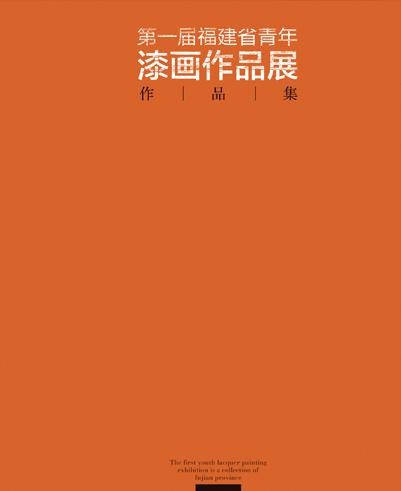 《福建青年千赢电游展作品集》