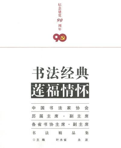 《书法经典 莲福情怀》
